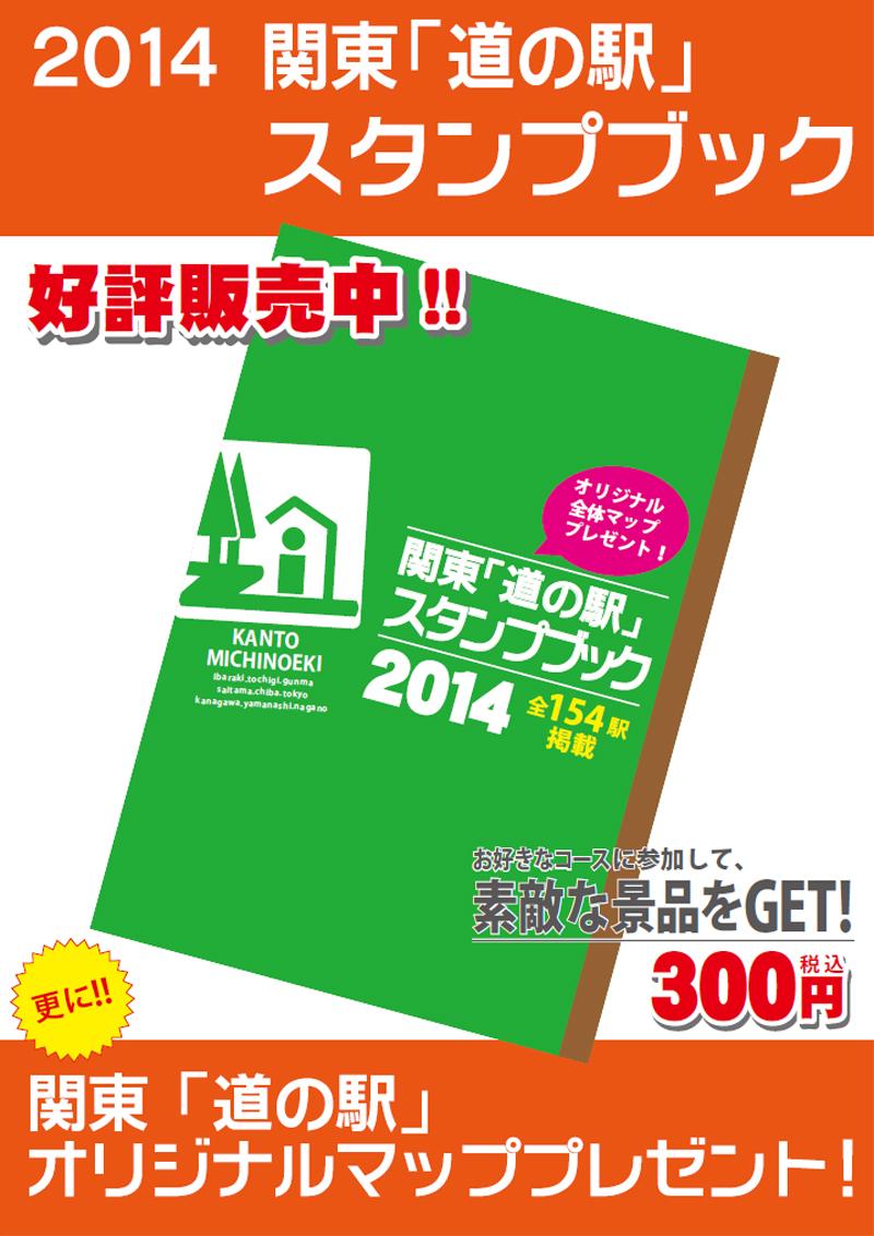2014スタンプブック