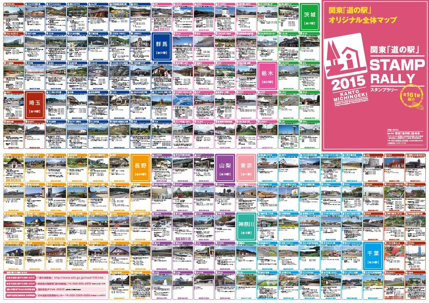 2015スタンプブックマップ